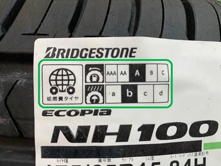 低燃費タイヤとは