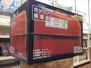 ガソリン携行缶とポリ缶