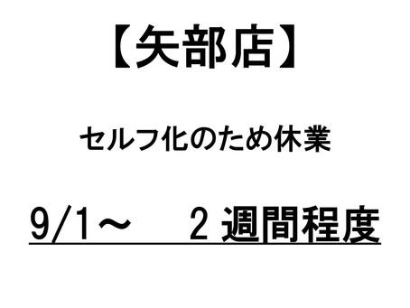 矢部店休業のお知らせ