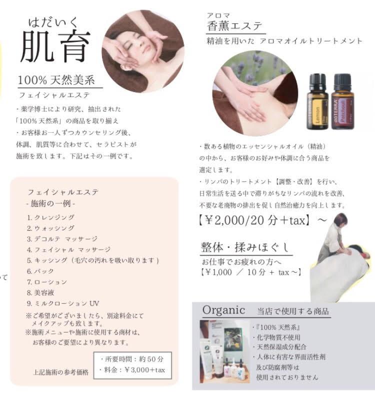 メニュー①【トリートメント&整体】