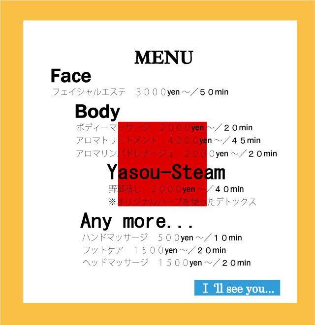 Geo-ve-nera エステ施術メニュー