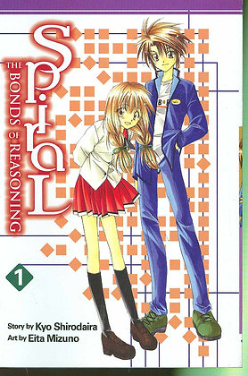 SPIRAL BONDS OF REASONING VOL 1,2,3,4,5,6,7,8,9,10,11,12,13,14 (MANGA)