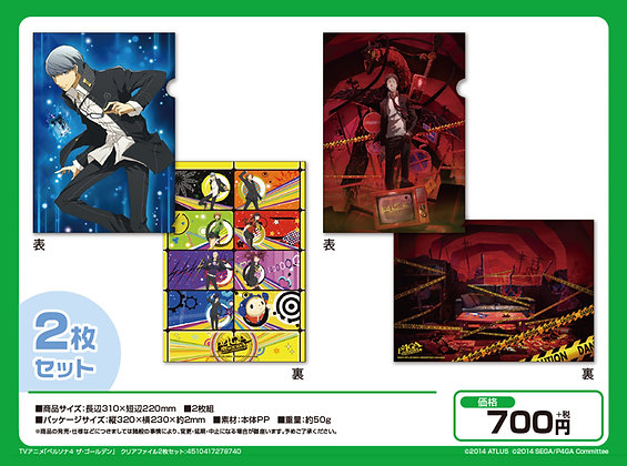 "Broccoli Set of 2 ""Persona 4 The Golden"" A4 Clear File"