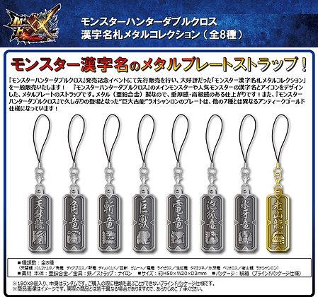 "2 Random ""Monster Hunter XX"" Kanji Name Plate Metal Collection Straps"