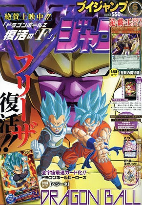 V Jump 2015 06 (Japanese) Print Magazine – January 1, 2015 w/ YUGIOH & DB CARDS