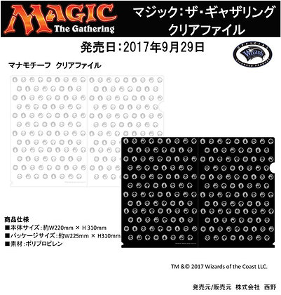 """MAGIC: The Gathering"" A4 Clear File Mana Motif Black"