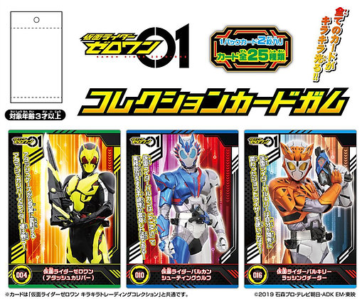 """Box of 20 packs """"Kamen Rider Zero-One"""" Collection Card with Gum"""