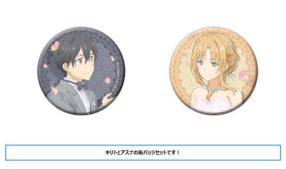 """""""Sword Art Online The Movie -Ordinal Scale-"""" Can Badge Set Wedding"""