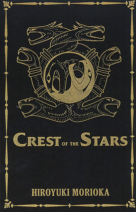 Crest of the Stars Volumes 1-3 Collector's Edition (Crest of the Stars (light no
