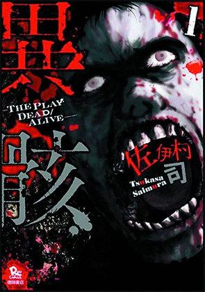 Hour of the Zombie Vol. 1,2,3,4,5,7 (Manga) (Books)
