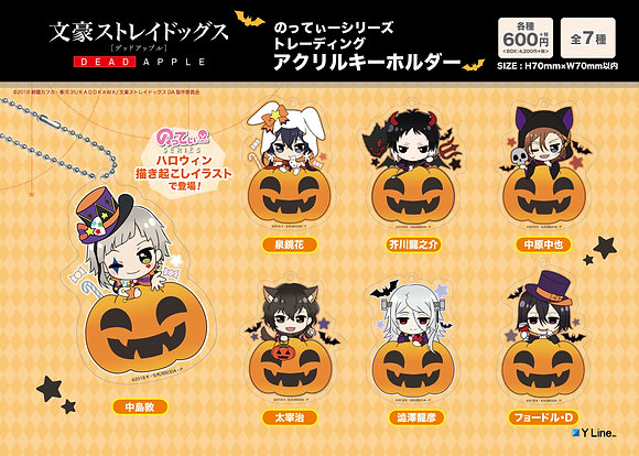 """set of 7 Notty Series """"Bungo Stray Dogs DEAD APPLE"""" Trading Acrylic Key Chain H"""