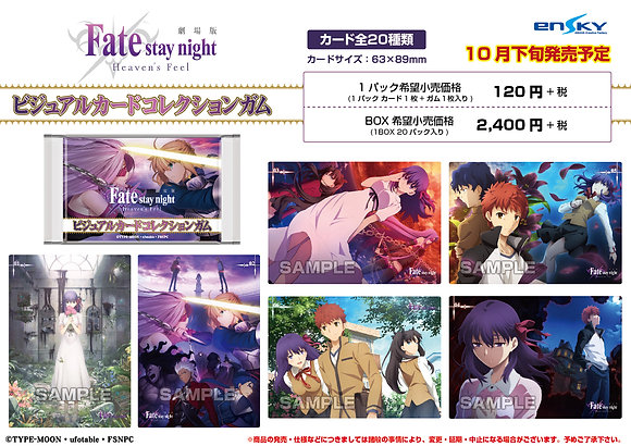 """One Random """"Fate/stay night -Heaven's Feel-"""" Visual Card Collection Gum"""