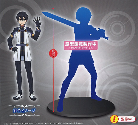 """Sword Art Online The Movie -Ordinal Scale-"" Ordinal Scale Special Figure -Kirit"