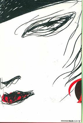 YOSHITAKA AMANO COLL ART OF VAMPIRE HUNTER D SLIPCASED DARK HORSE COMICS (W) Hid