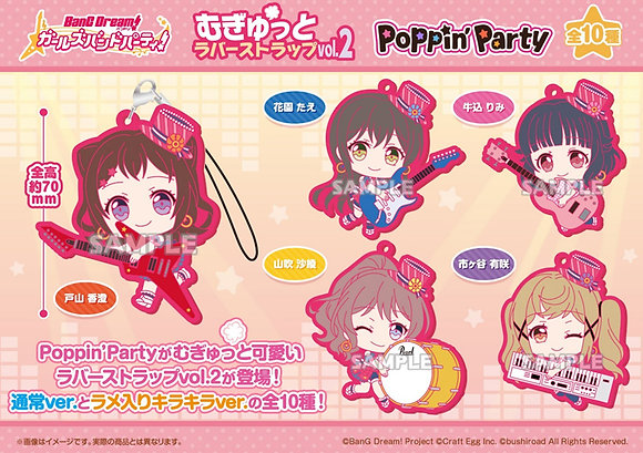 "Set 10 ""BanG Dream! Girls Band Party!"" Mugyutto Rubber Strap Vol. 2 Poppin'Par"