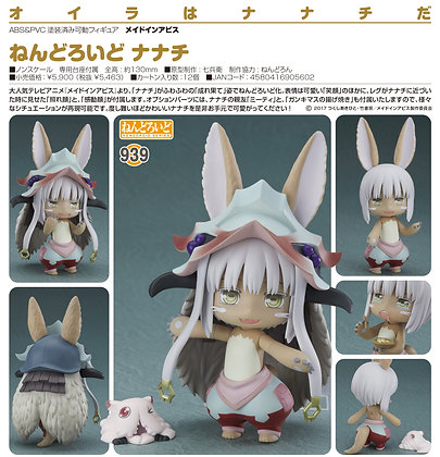 """Nendoroid """"Made in Abyss"""" Nanachi"""
