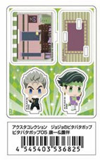"Acsta Collection ""JoJo's Pitter-Patter Pop!"" Pitter-Patter Pop 05 Koichi & Rohan"