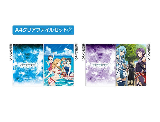 """Sword Art Online"" A4 Clear File Set # 2"