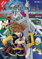 KINGDOM HEARTS III 3 THREE LIGHT NOVEL SC VOL 01