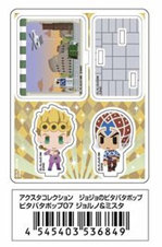 "Acsta Collection ""JoJo's Pitter-Patter Pop!"" Pitter-Patter Pop 07 Giorno & Mista"