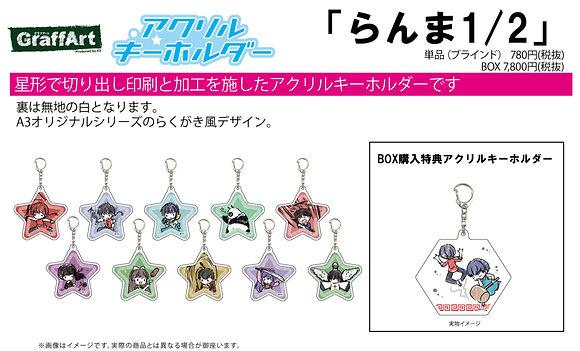 "set of 10Acrylic Key Chain ""Ranma 1/2"" 01 A6KA (Graff Art Design)"