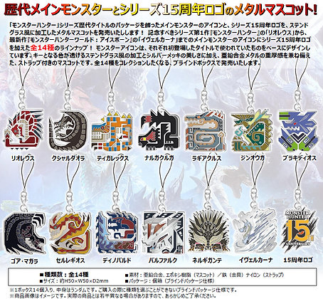 Set of 14 Monster Hunter 15th Main Monster Icon Stained Mascot Collection