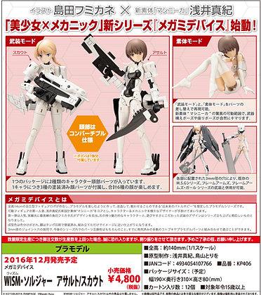 Megami Device WISM Soldier Assault / Scout