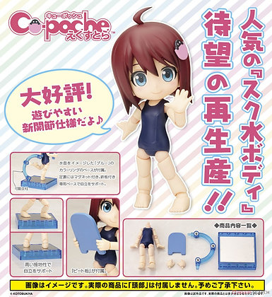 Kotobukiya Cu-poche Extra School Swim Wear Body Action Figure ADE01 PVC
