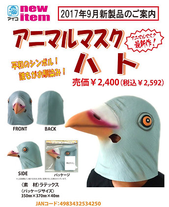 Animal Mask Pigeon 4983432534250