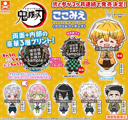 "Set of 6 ""Demon Slayer: Kimetsu no Yaiba"" KokoMie Acrylic FigureThird Style (Vol"