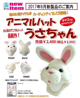 Animal Hat Usa-chan by Aico