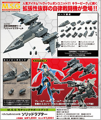 M.S.G Modeling Support Goods Heavy Weapon Unit 19 Solidrapter