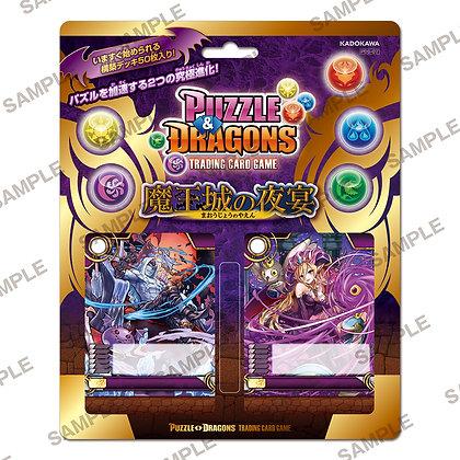 """Puzzle & Dragons"" TCG Starter Deck Vol. 4 PDS-07 Maoujou no Yaen"