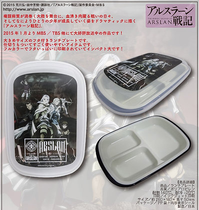 The Heroic Legend of Arslan Lunch Plate with Lid BY Pandars