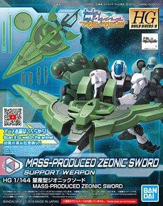 *Bargain Item* Mass Production Zeonic Sword (HGBD:R) (Gundam Model Kits)