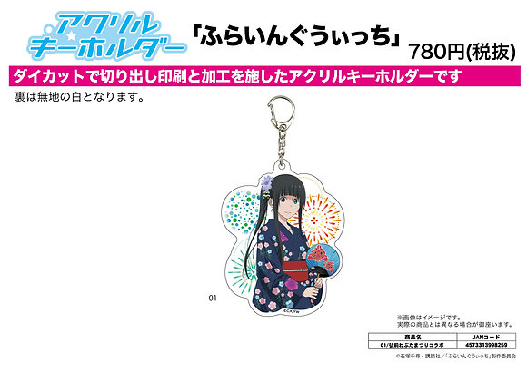"Acrylic Key Chain ""Flying Witch"" 01 Hirosaki Neputa Collaboration  by A3"