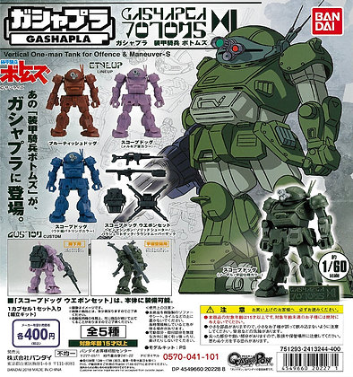 "3 GashaPla ""Armored Trooper Votoms"""