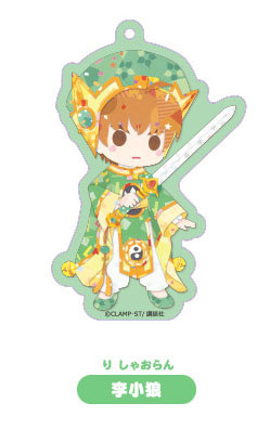 """Cardcaptor Sakura"" Acrylic Key Chain Li Syaoran"