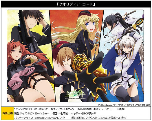 """Bushiroad Rubber Game Play Mat Collection Vol. 59 """"Qualidea Code"""""""