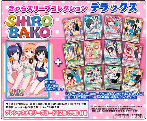 Movic Chara Sleeve Collection Deluxe Shirobako (No.DX011) (Card Sleeve)