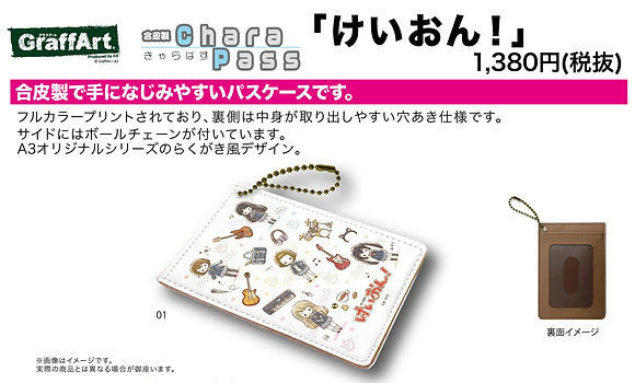 "Chara Pass Case ""K-ON!"" 01 Ho-kago Tea Time (Graff Art Design)"