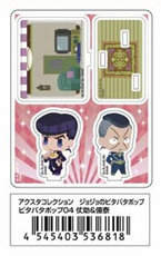 "Acsta Collection ""JoJo's Pitter-Patter Pop!"" Pitter-Patter Pop 04 Josuke & Okuya"