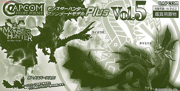 Capcom Figure Builder Monster Hunter Standard Model Plus Vol.5
