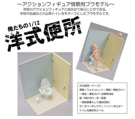 Oretachi no 1/12 scale gal's toilet Model Kit