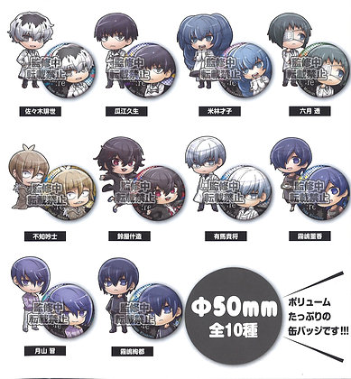 """Set of  10  """"Tokyo Ghoul:re"""" Defome Can Badge"""