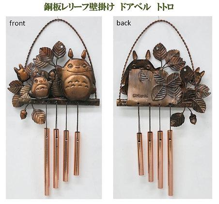 """""""My Neighbor Totoro"""" Copperplate Relief Wall Hanging Doorbell Totoro"""