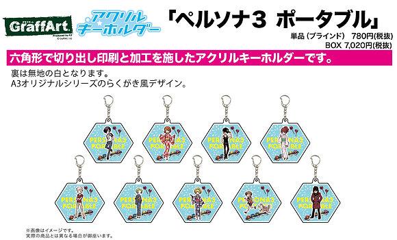 "Set of 9 Acrylic Key Chain ""Persona 3 Portable"" 01 Summer Festival Ver."