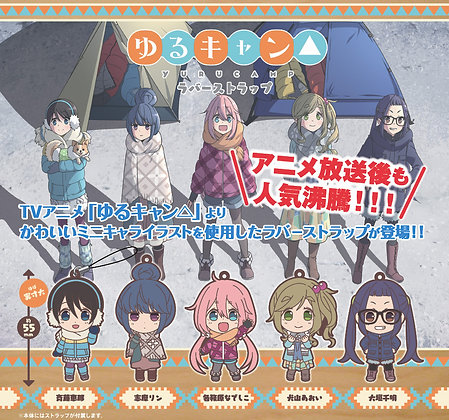 "set of 5 ""Yurucamp"" Rubber Strap"