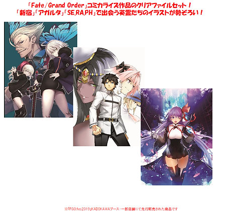 """set of 3 """"Fate/Grand Order"""" Series Clear File Set"""