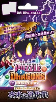 """Puzzle & Dragons"" TCG Starter Deck Vol. 2 PDS-04 Yarai no Doukeryu"